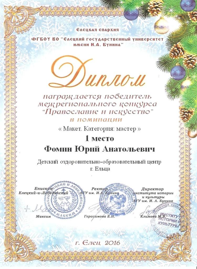 Диплом ЕГУ 2016 янв