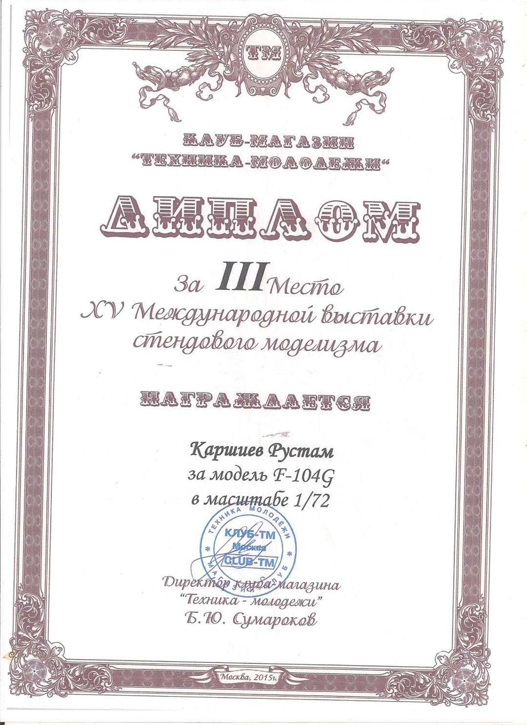 Каршиев Рустам 3 место на XV международной выставке стендового моделизма