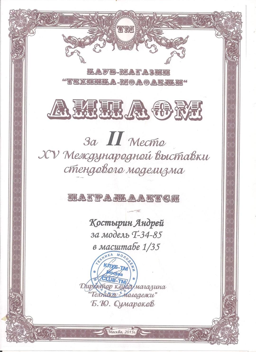 Костырин Андрей 2 место на XV международной выставке стендового моделизма