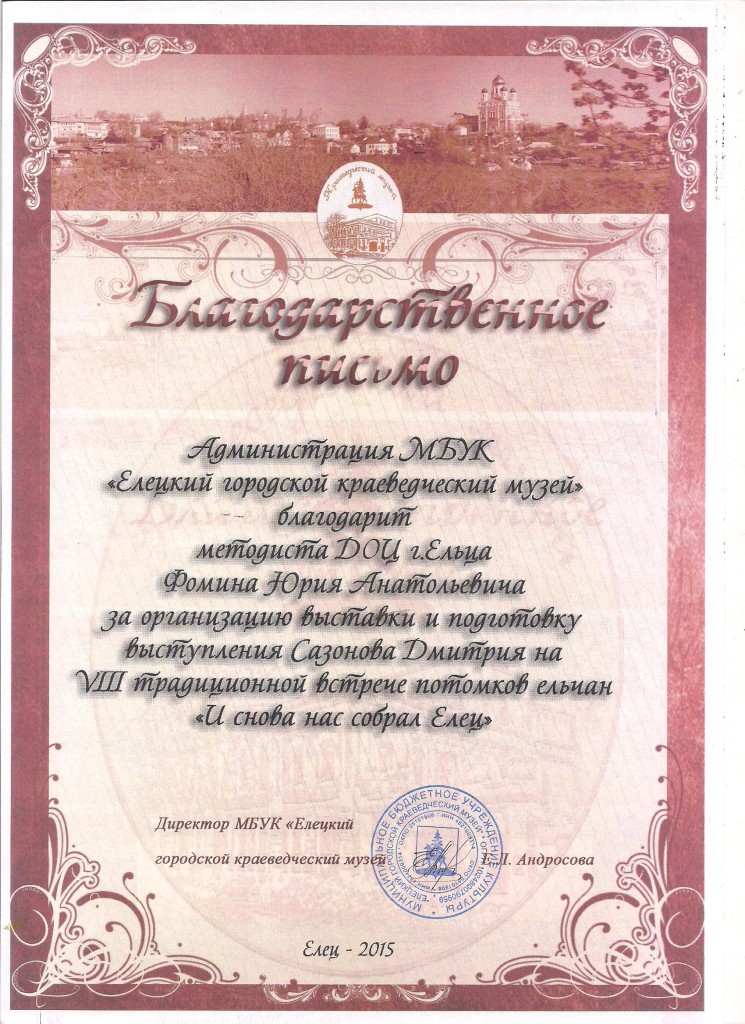 Фомин Юрий Анатольевич