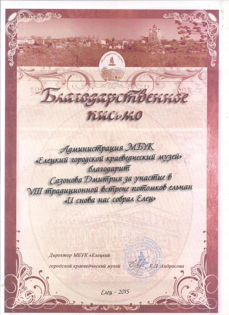 Сазонов Дмитрий