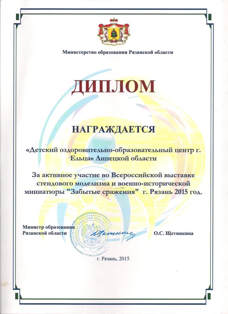 Диплом за активное участие