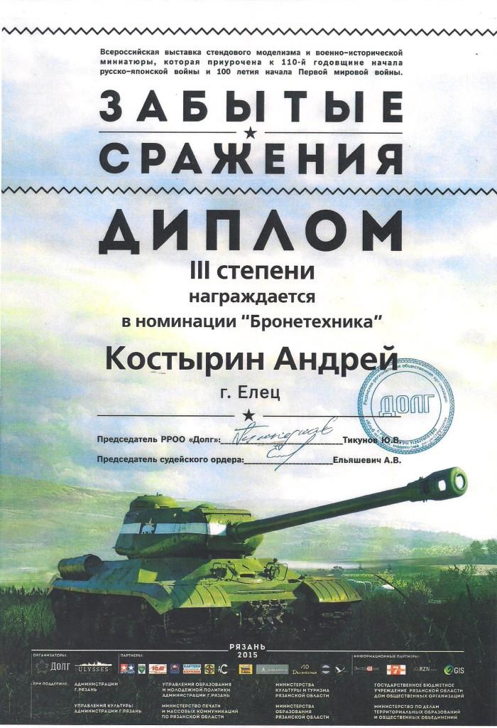 """Костырин Андрей диплом 3 степени в номинации """"Бронетехника"""""""