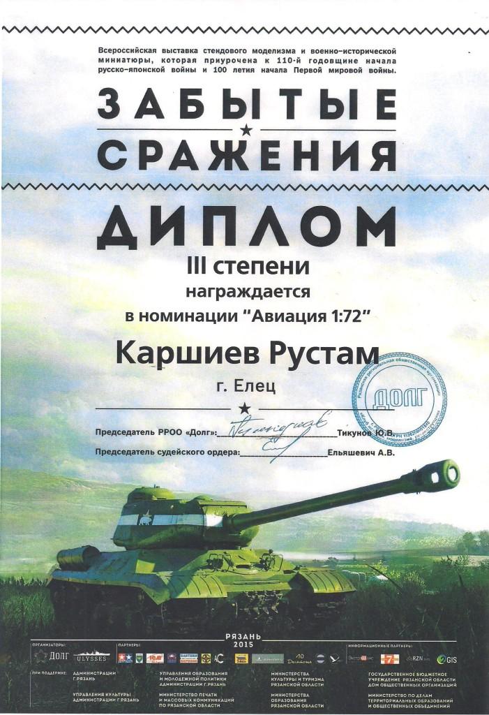 """Каршиев Рустам диплом 3 степени в номинации """"Авиация 1:72"""""""
