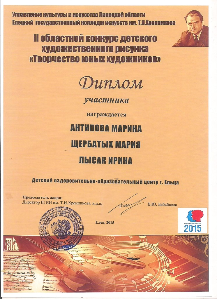 Диплом участника Антипова Марина, Щербатова Мария, Лысак Ирина