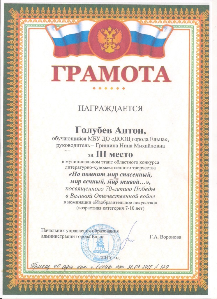 Голубев Антон 3 место
