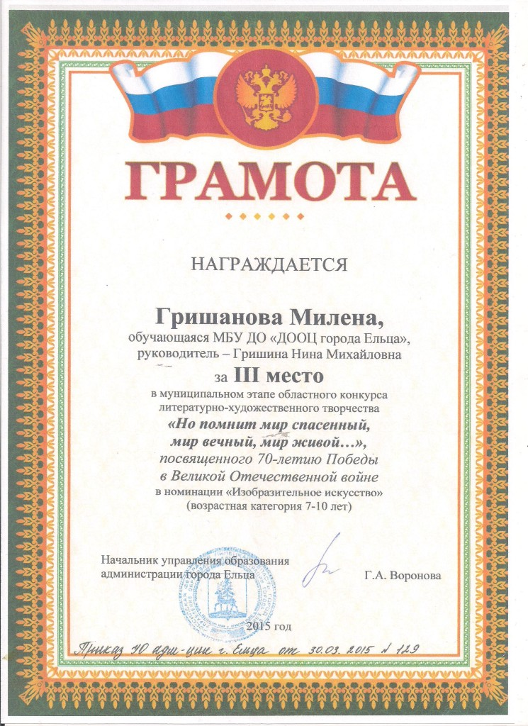 Гришанова Елена 3 место