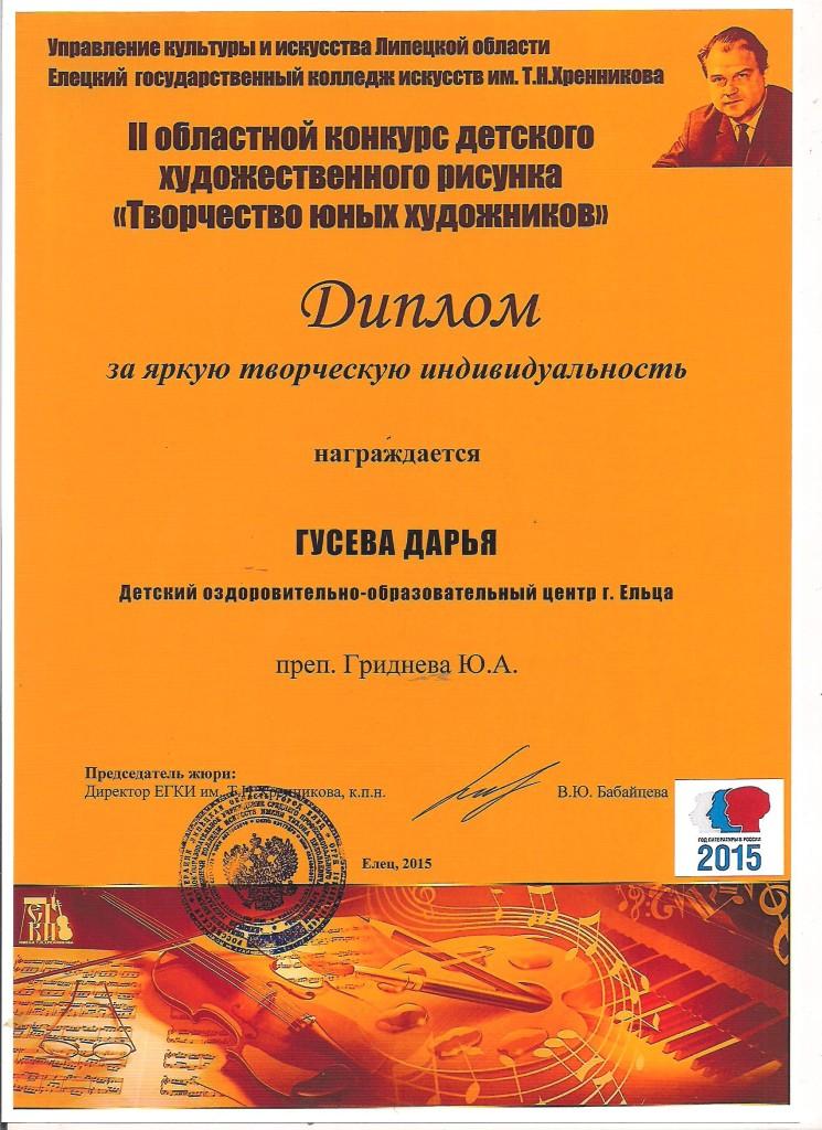 Гусева Дарья Диплом