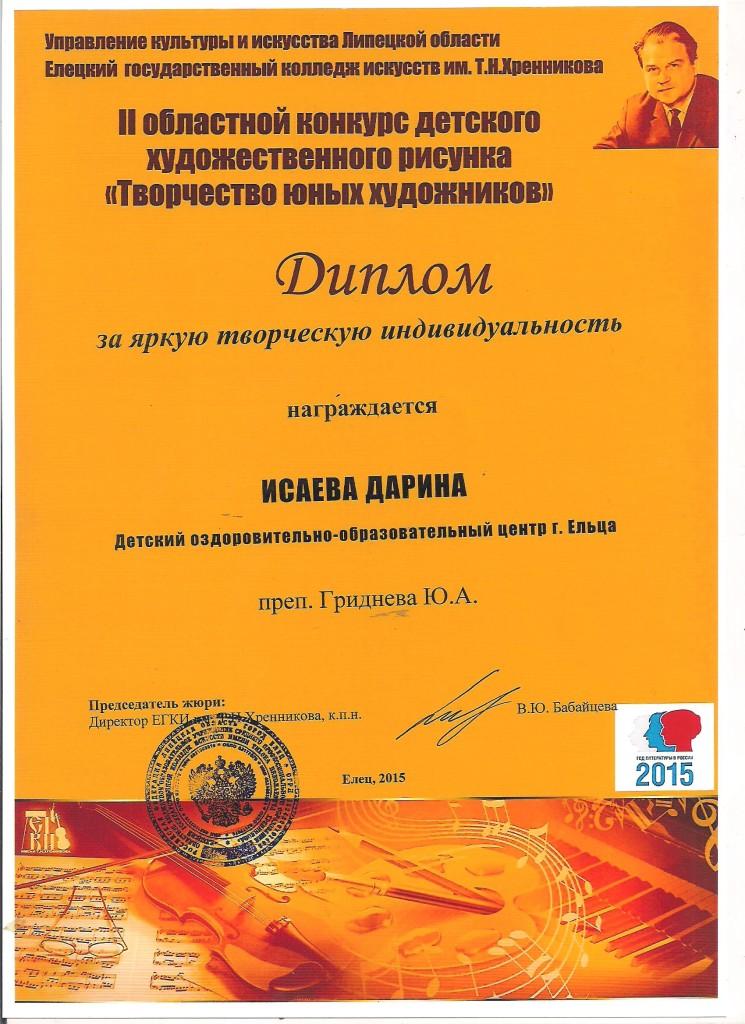 Исаева Дарина Диплом
