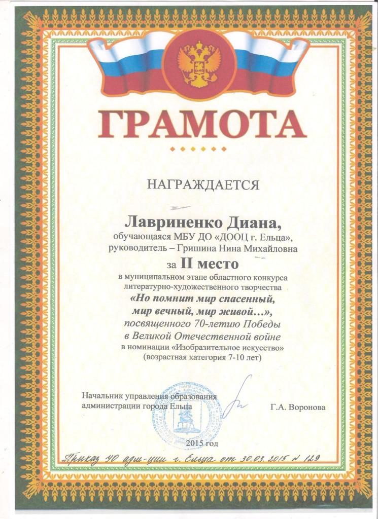 Лавриненко Диана 2 место