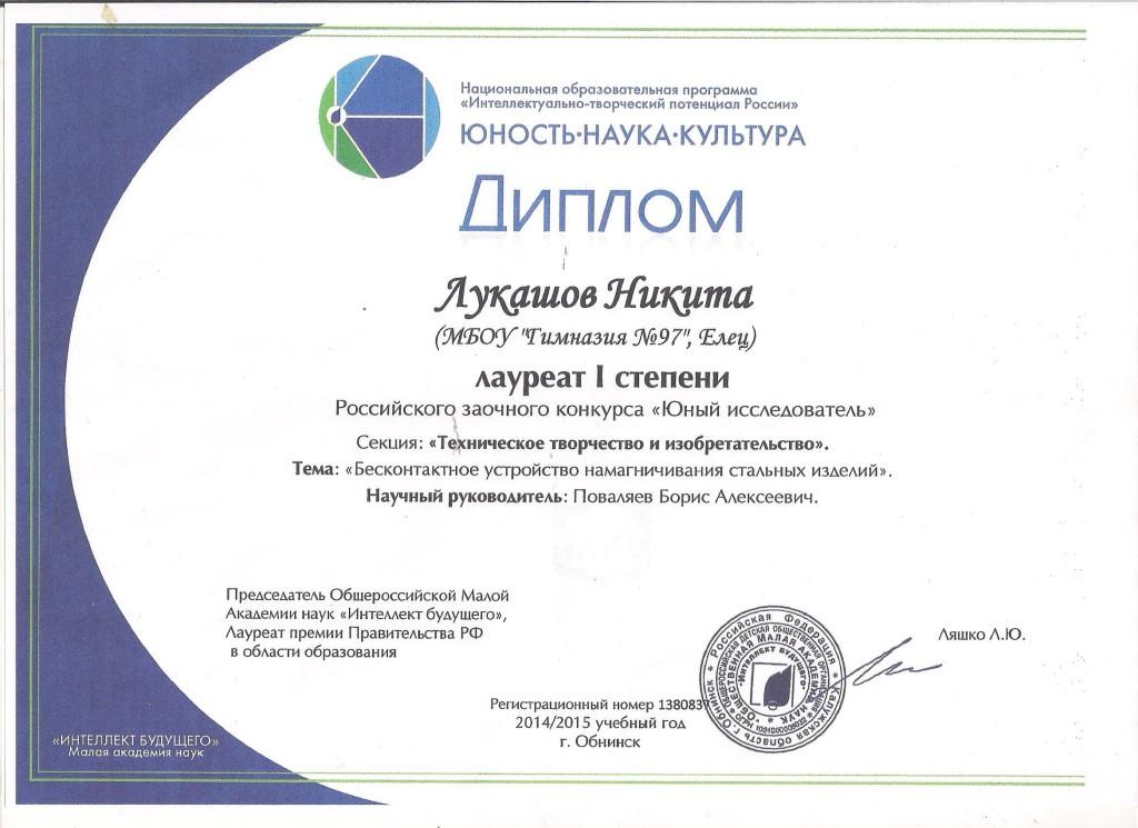 Лукашов Никита Диплом