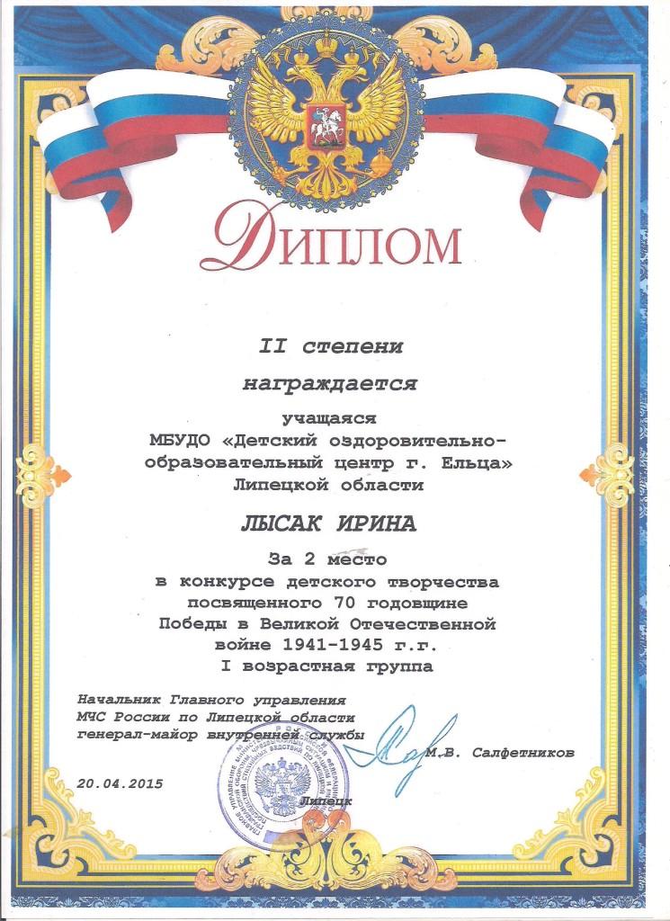 Лысак Ирина 2 место