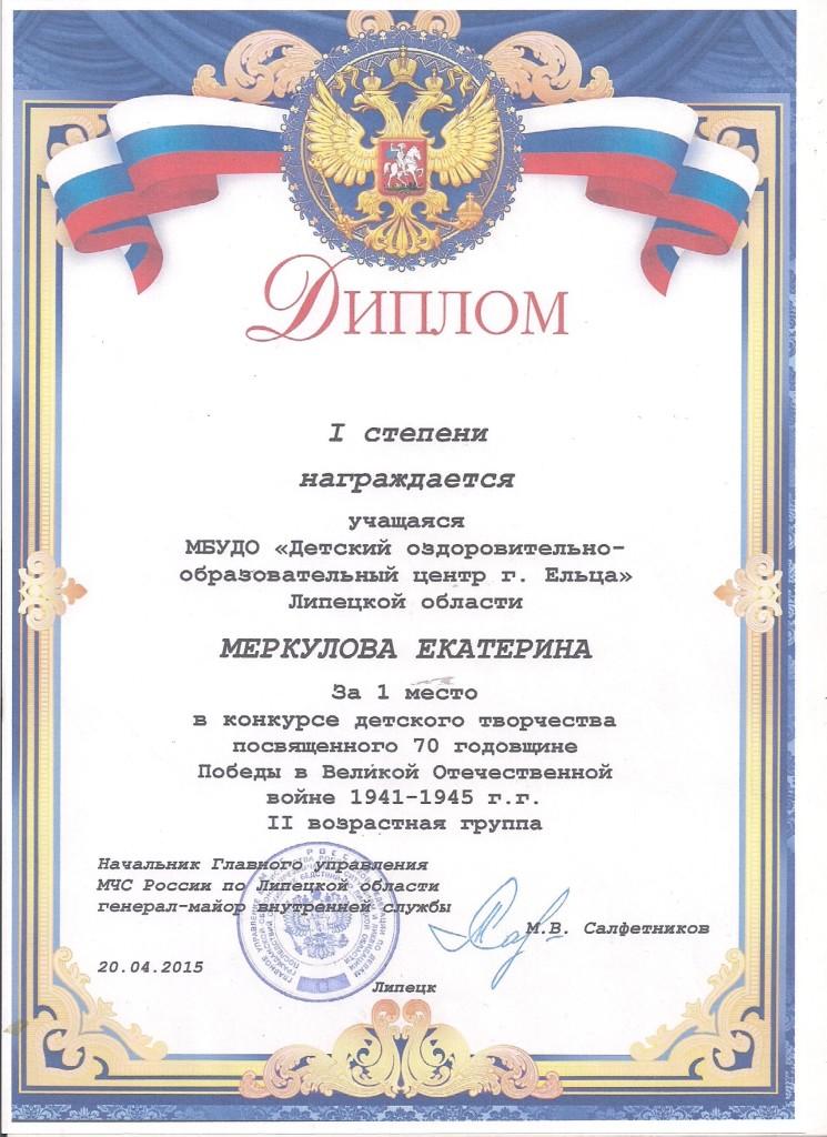 Меркулова Екатерина 1 место