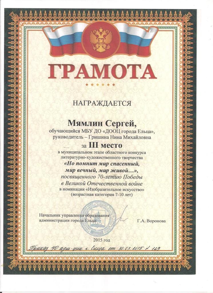Мямлин Сергей 3 место