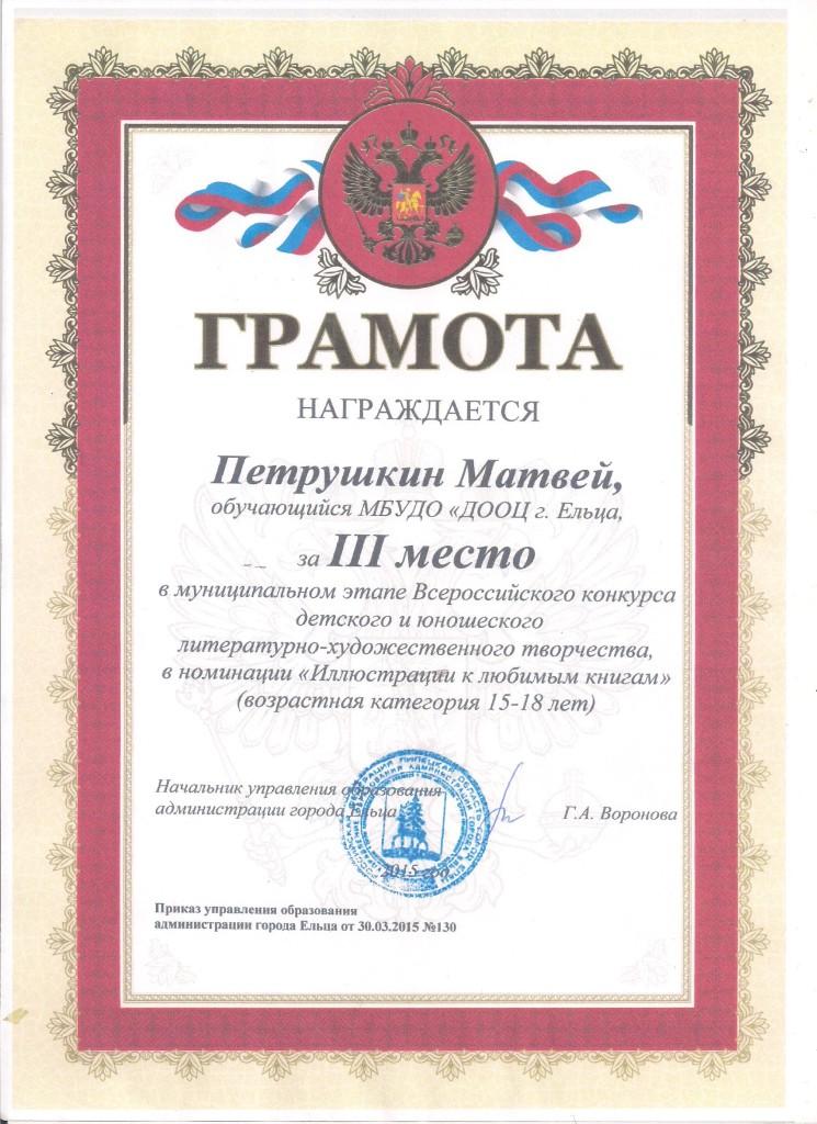 Петрушкин Матвей 3 место