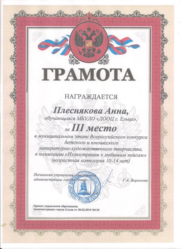 Плеснякова Анна 3 место