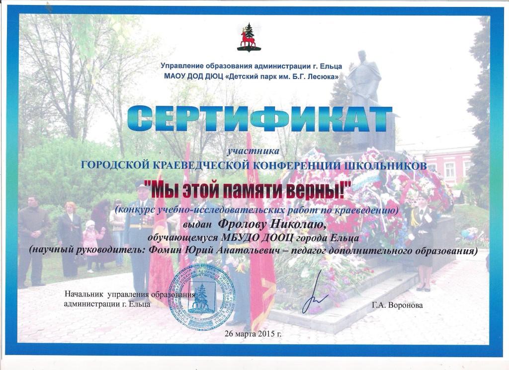Сертификат Фролов Николай