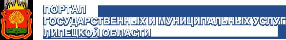 Портал государственных и муниципальных услуг липецкой области.