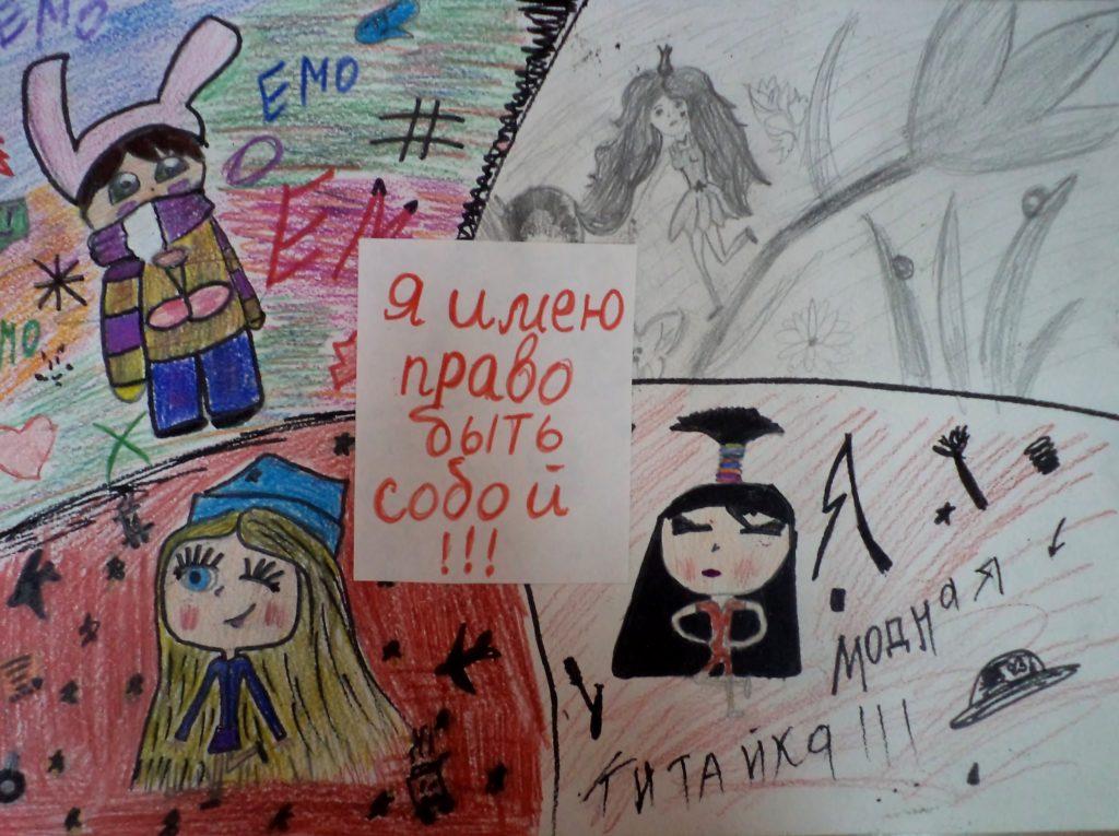 Малышева Татьяна, 9 лет Я имею право быть собой!