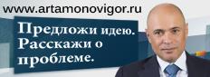 Артамонов Игорь